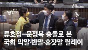 """""""장제원!"""" """"왜 표창원!""""…류호정·문정복이 꺼낸 국회 반말史"""