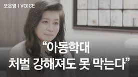 """'육아 대통령' 오은영 """"아동 학대 처벌 강해져도 학대 안 멈춰"""""""