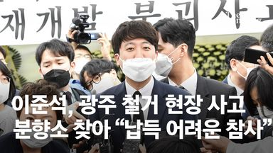 """광주 간 이준석 """"광주 시민 마음 아프게 하는 일 없을 것"""""""