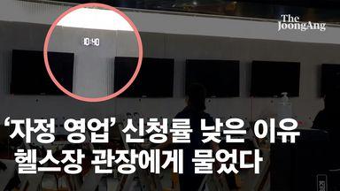 """""""살려달라""""던 헬스장, '12시영업' 신청 24%밖에 안한 사정"""
