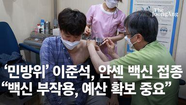'민방위' 이준석, 오늘 얀센 맞는다…접종 뒤 '백신 휴가'