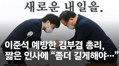 """이준석 만난 김부겸 총리 """"가장 힙한 분···초당적 협력 필요"""""""