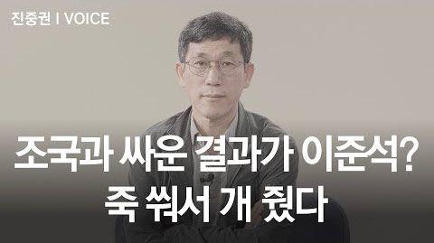 """진중권 """"진보 위선과 싸운 결과가 이준석?…죽 쒀서 개 줬다"""""""
