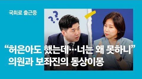 """[국출중] 허은아의 영업비밀 """"우린 대정부질문 리허설도 합니다"""""""