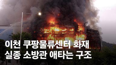 이천 쿠팡물류센터 불길 재확산…출동 소방관 탈진으로 병원 이송