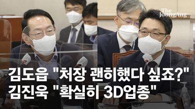 """""""윤석열 피의자 신분이냐"""" 질의에 김진욱 공수처장 """"네"""""""