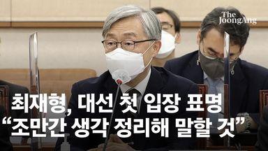 """최재형 """"조만간 생각 밝힐 것"""" 윤석열 """"입당 거론 예의 아냐"""""""
