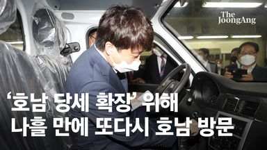 """나흘만에 또 호남 간 이준석 """"미래를 말하려 전북에 왔다"""""""