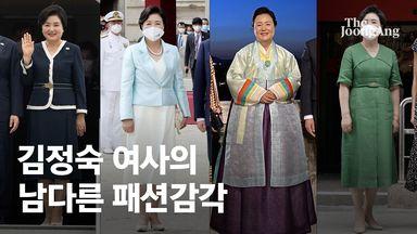 우아하고 담백했다…김정숙 여사의 남다른 패션 감각