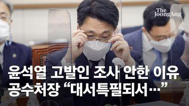 """윤석열 고발인 조사 안한 이유 공수처장 """"대서특필돼서…"""""""