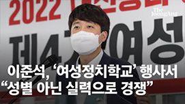 """여성들 앞에 선 '이대남 팬덤'이준석…""""성별 따른 보정 안돼"""""""