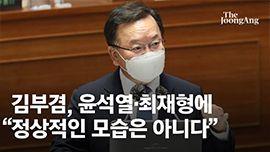 """""""윤석열·최재형 행보 어떤가"""" 묻자 김부겸 """"정상적 모습 아냐"""""""