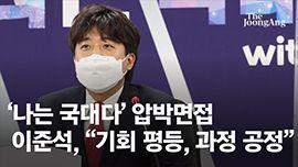 CEO출신 79세도, 김연주 前아나도 쩔쩔맨 이준석 압박질문[영상]