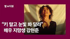 """""""내 키 아닌 연기 봐 달라""""···'128.8㎝' 배우 지망생 강현준"""