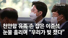 """천안함 희생자 아들 손 잡은 이준석, 눈물 흘리며 """"우리가 빚 졌다"""""""