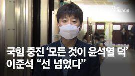 """""""尹을 비빔밥 당근 취급 말라""""…尹 친구들, 이준석 흔든다"""