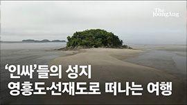 CNN 꼽은 한국 최고의 섬···인생샷 부르는 '인싸 성지' 2곳[영상]