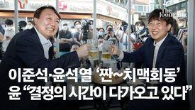 """얼큰히 취한 이준석·尹…입당 묻자 """"걱정마십쇼"""" 주먹 불끈"""