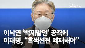 """'盧 탄핵' 이어 '백제' 발언으로 李ㆍ李 전면전…""""지역주의"""" vs """"떡주고 뺨맞아"""""""