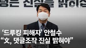 """""""정통성 없는 장물정권""""…안철수, 범야권에 '드루킹 공동대응' 촉구"""