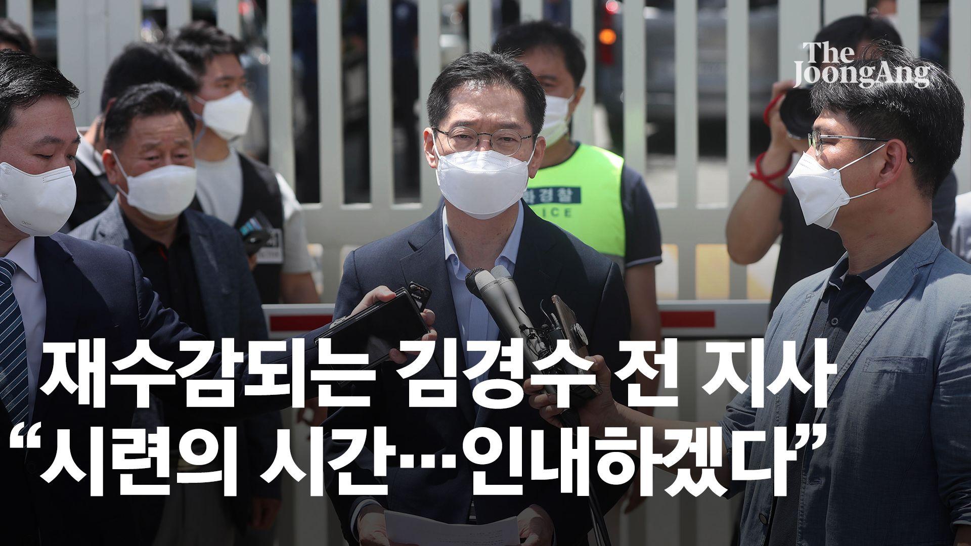 """""""가시밭길 잘 헤쳐나가겠다""""…김경수 창원교도소 수감"""