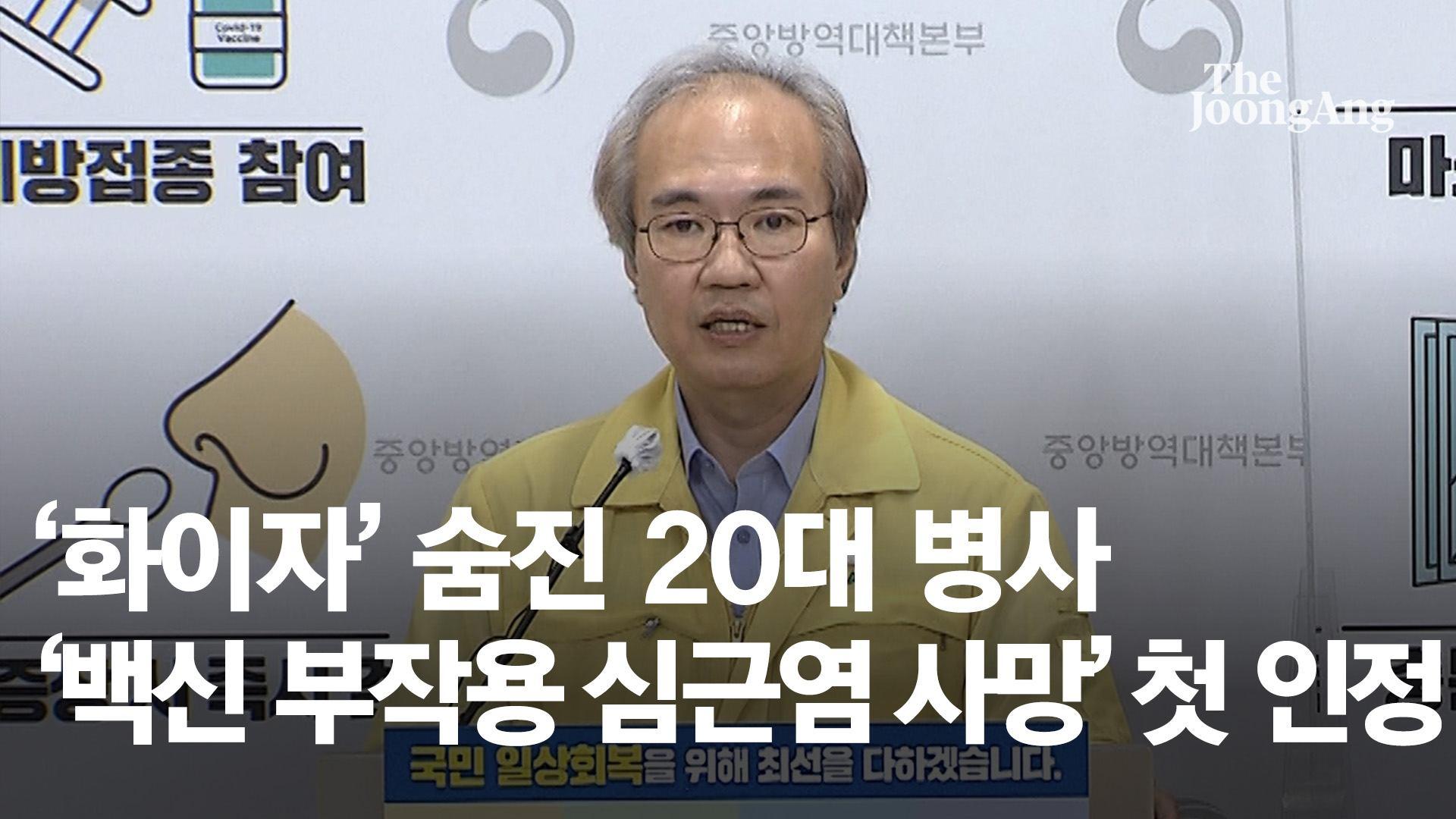 '화이자' 숨진 20대 병사…'백신 부작용 심근염 사망' 첫 인정
