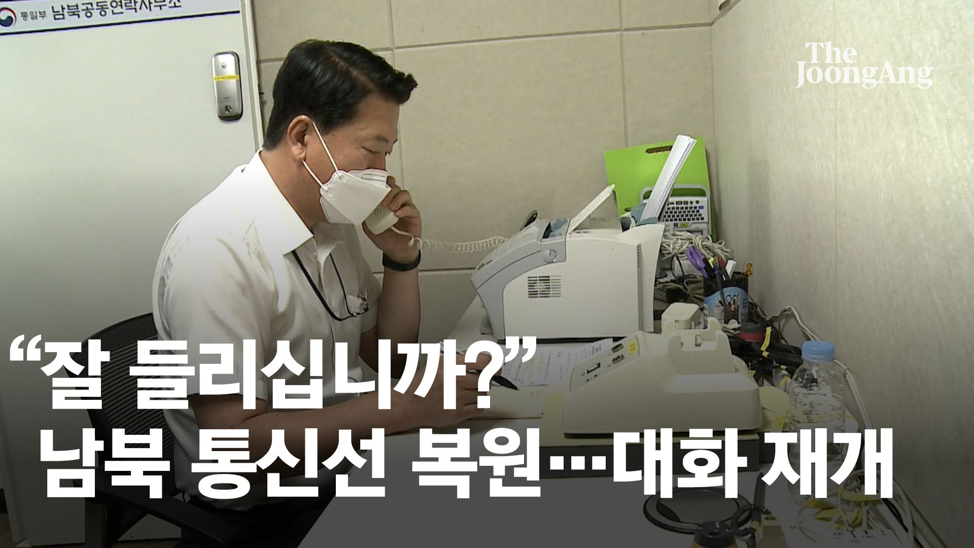 """""""남북관계 개선"""" 기대 표출 靑…北 '개성 폭파' 사과도 못받았다"""