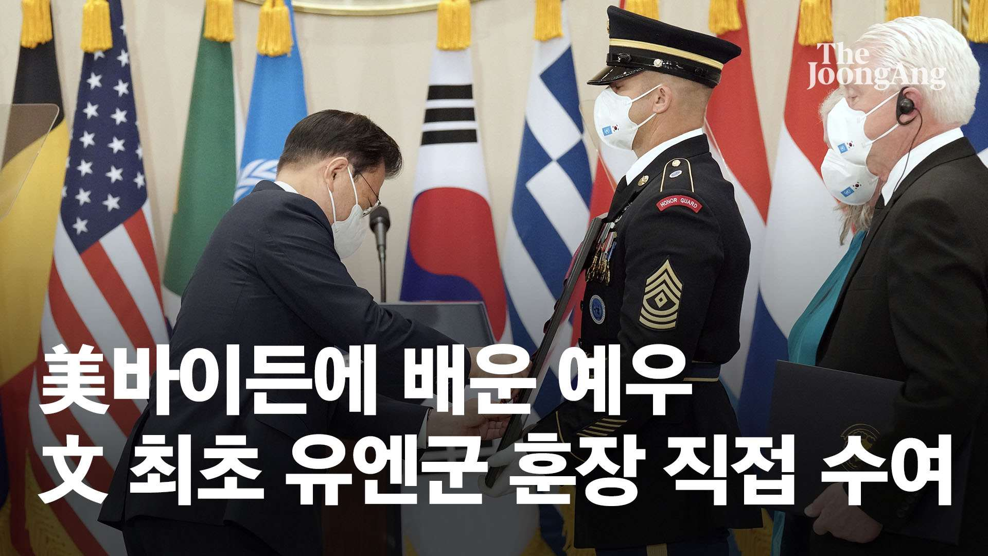 美바이든에 배운 예우…文, 최초로 유엔군 용사 훈장 직접 수여