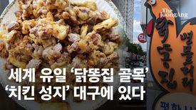 """""""50년 똥집 맛"""" 美 대사도 """"꼬끼오"""" 외치는 치킨성지 비밀"""
