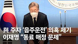 """與주자들 '음주운전 재범' 공세에…이재명 """"동료에 대한 애정 문제"""""""