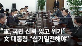 """서욱 """"해외 파병 95% 백신 접종""""…文대통령 """"사기 저하 안 돼"""""""
