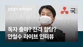 """안철수 """"대선 독자출마 ,국힘에 '경우의 수'로 던진 것"""""""