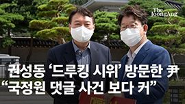 """권성동 """"尹 X파일·부인·장모 논란, 지지율에 아무 영향 없었다"""""""